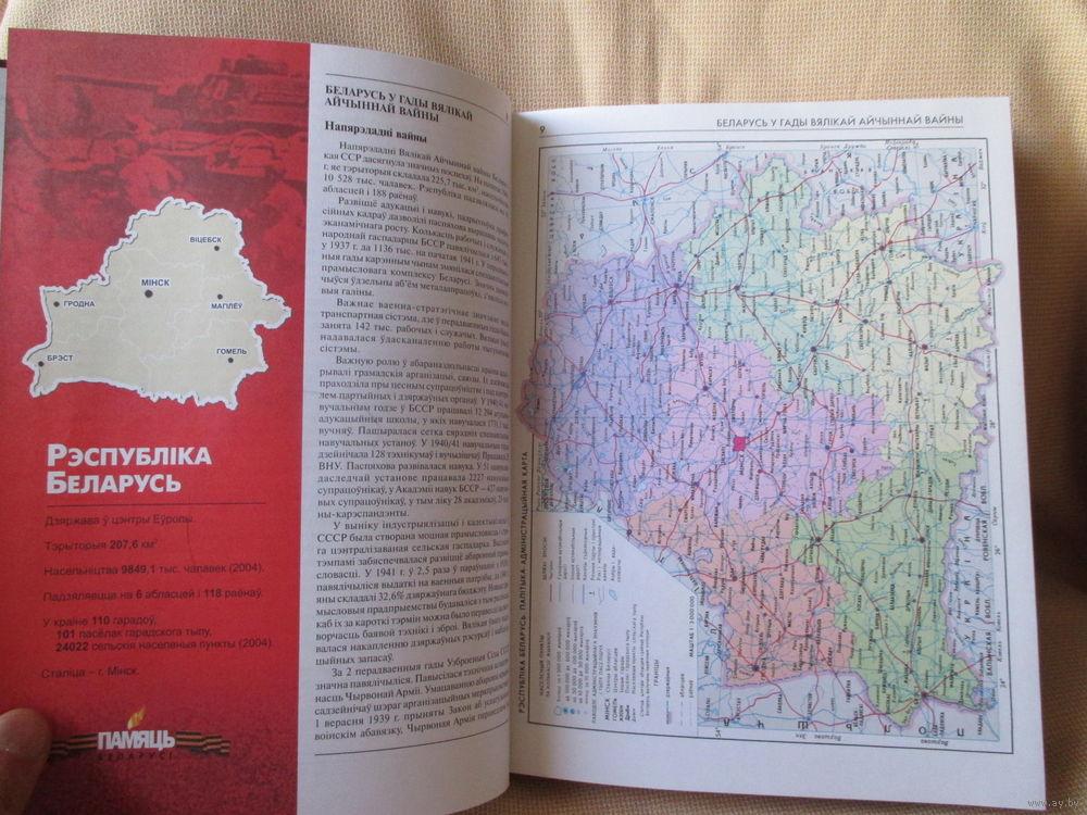 Червенский районный исполнительный комитет книга «память».