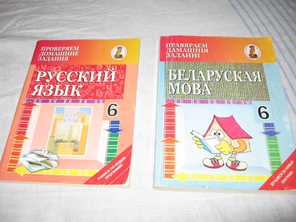 белорусские решебники 6 класс русский язык