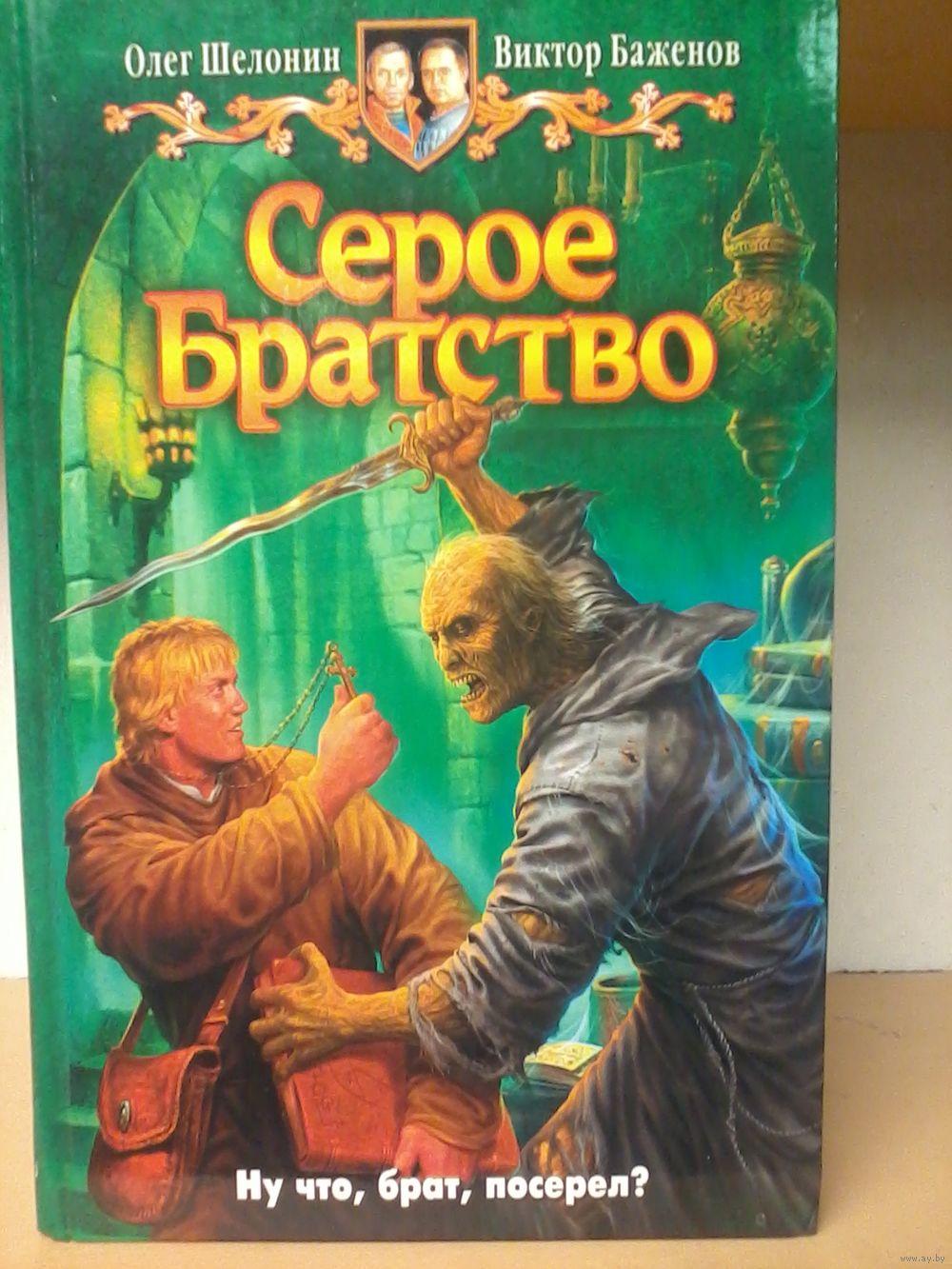 шелонин fxf книги