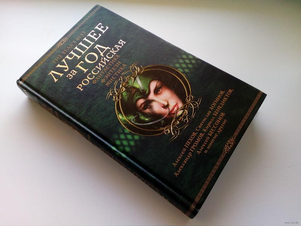Фантастика книги про магию и