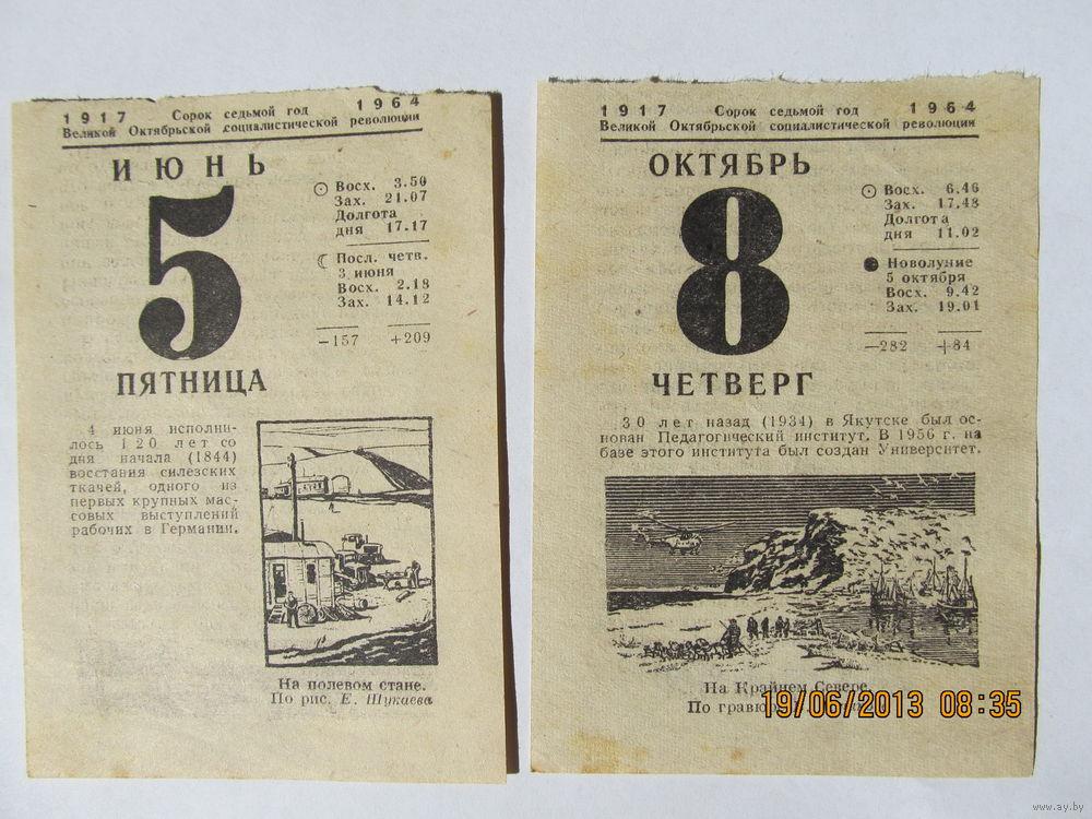 Календарь на 1964 январь