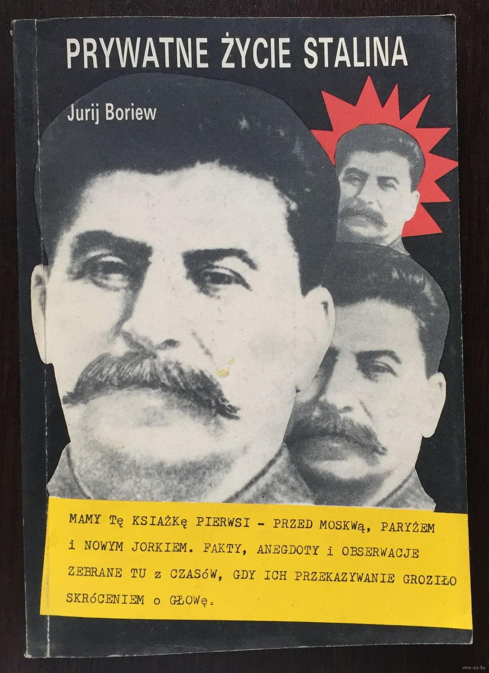 Василий Сталин: биография, личная жизнь, жены, дети 40
