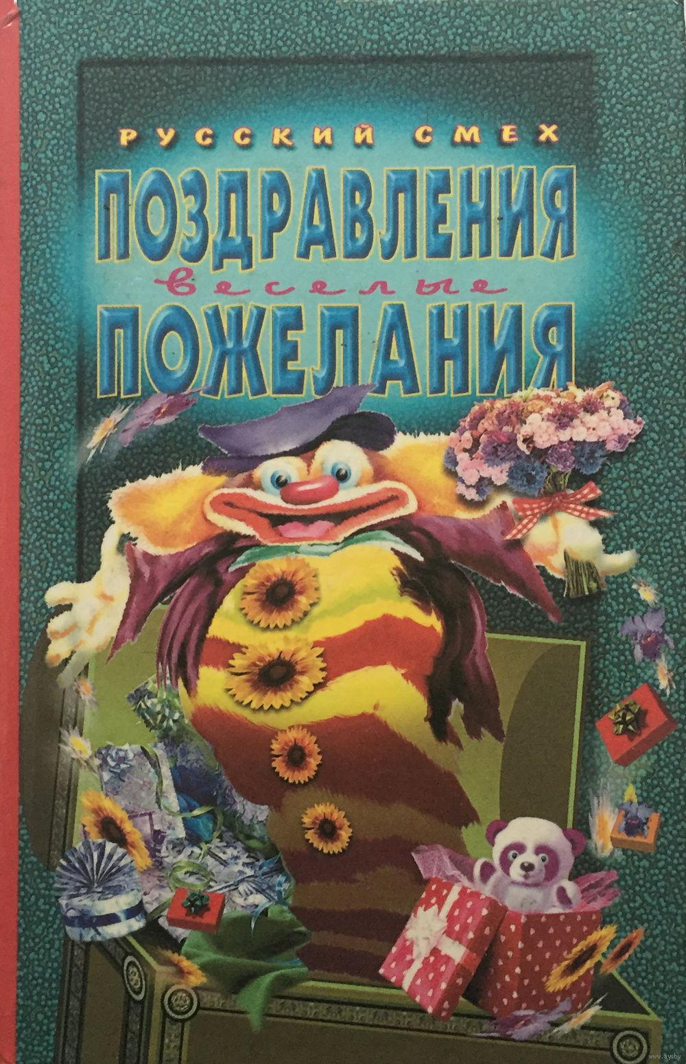 Поздравление для автора книги