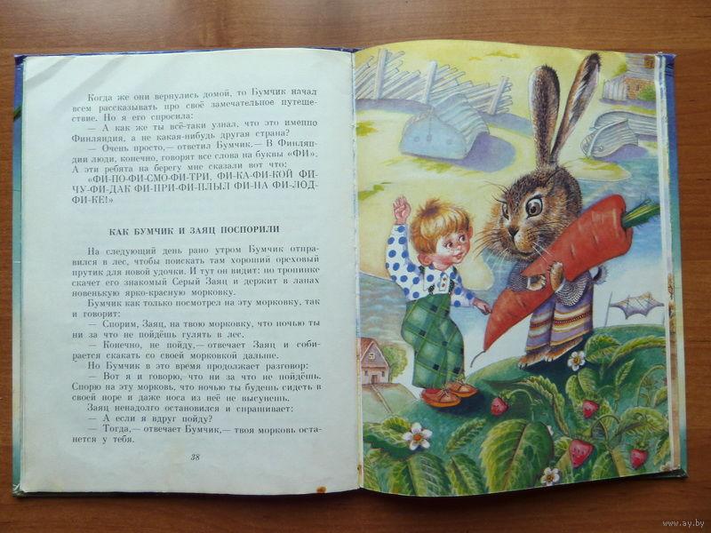 Г.п.корнилова Герои По Произведению Наш Знакомый Бумчик