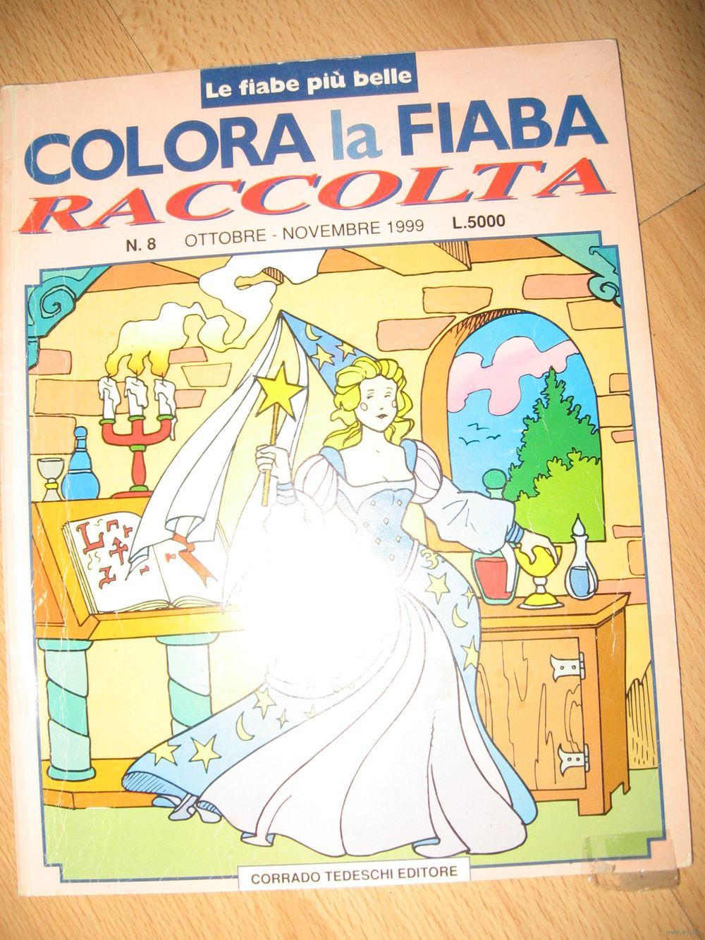 Раскраска на итальянском