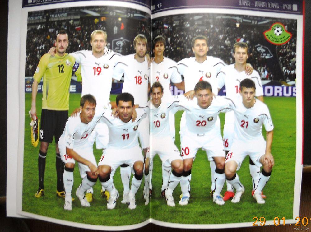 Беларусь испания футбол минск