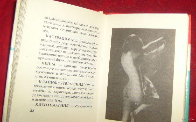 Энциклопедия сексологических терминов
