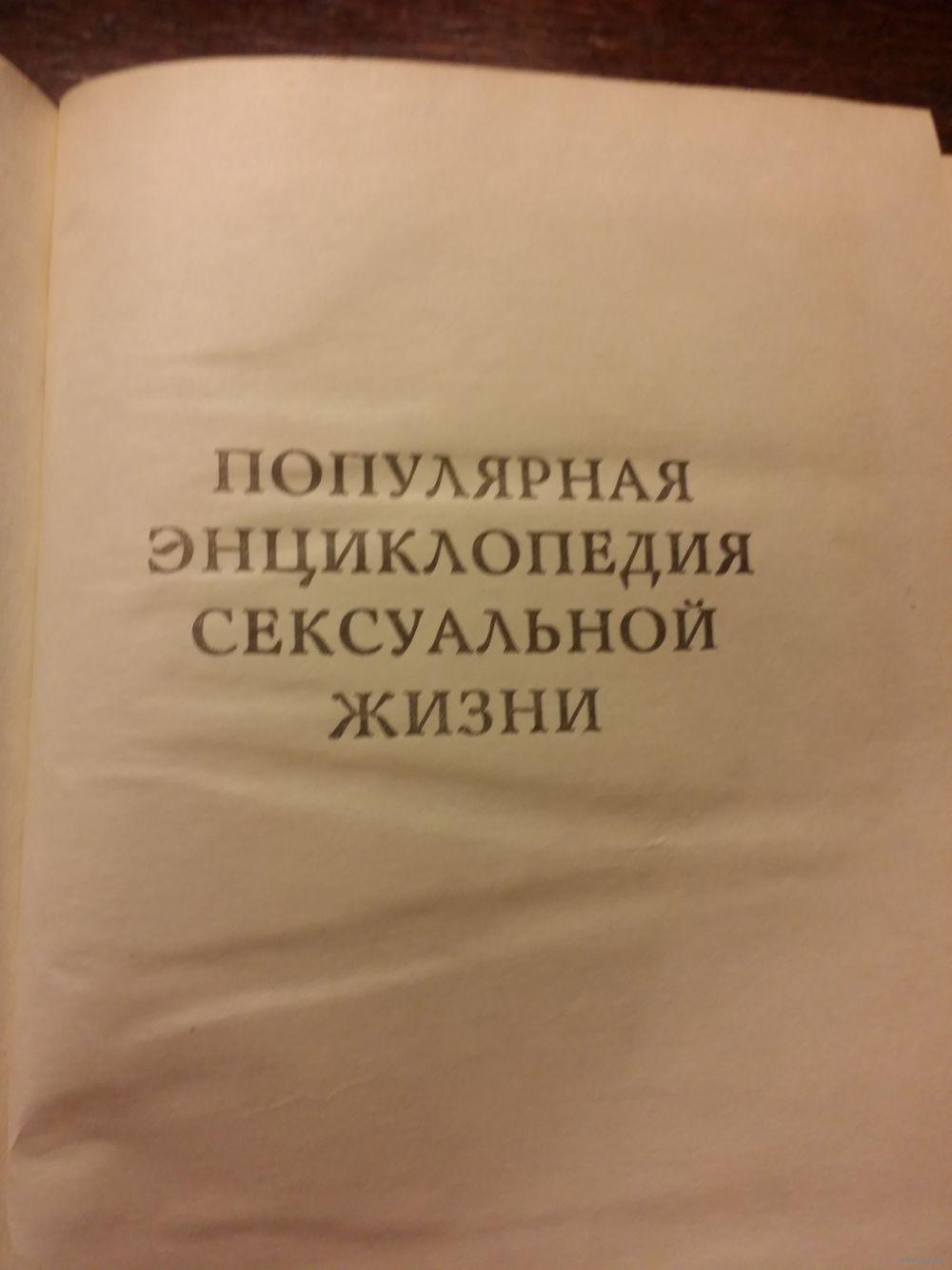 Секс глазами женщины книга