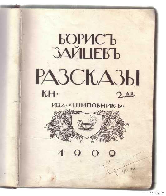 Борис Зайцев - Библиотека Розы Мира