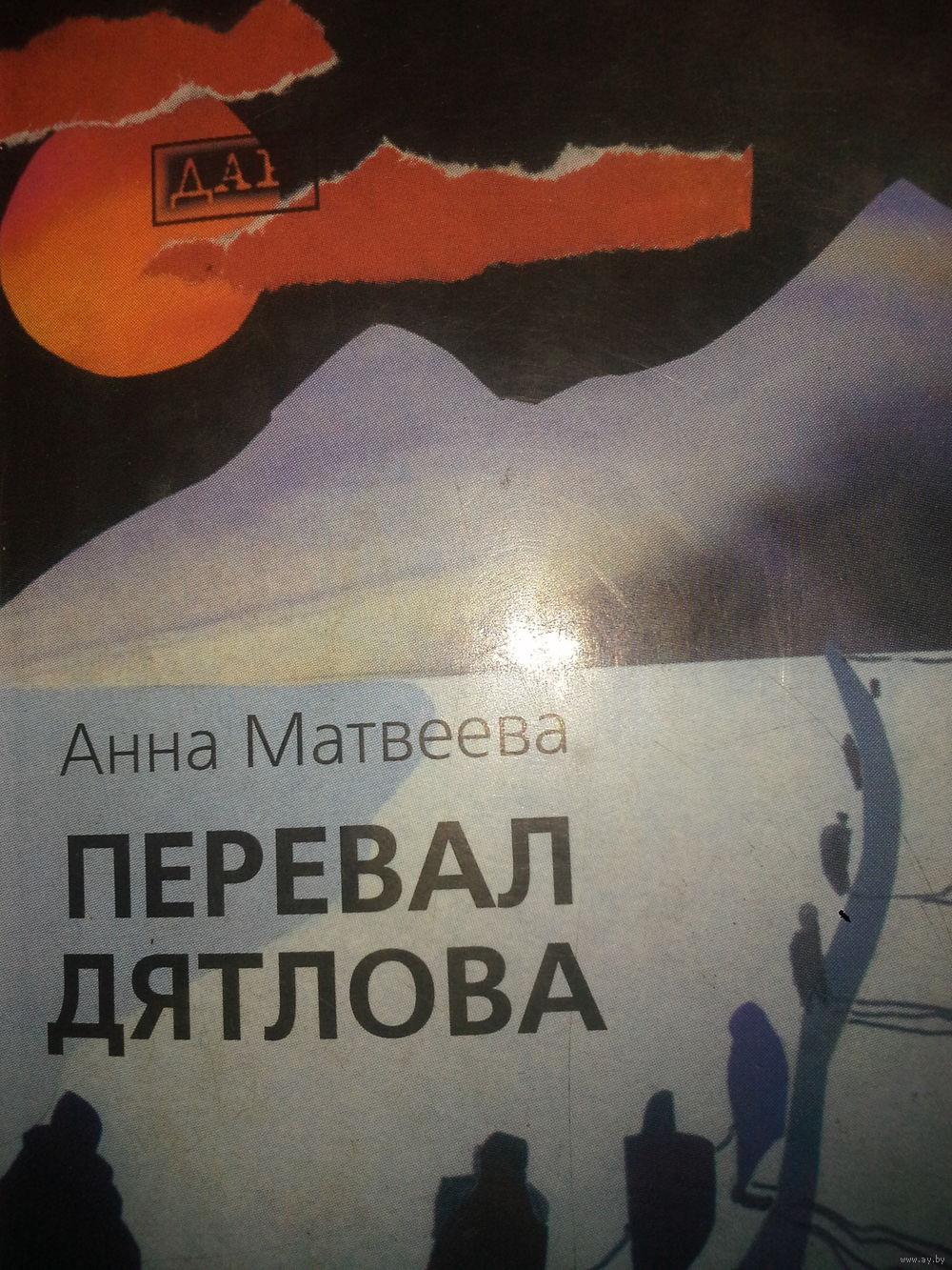 АННА МАТВЕЕВА ПЕРЕВАЛ ДЯТЛОВА FB2 СКАЧАТЬ БЕСПЛАТНО