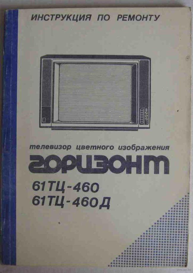 Инструкцию по ремонту телевизоров