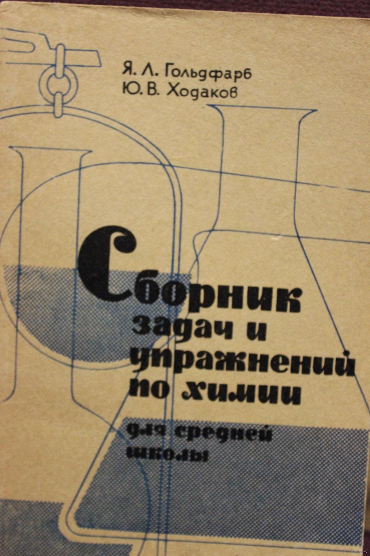 Сборник Задач И Упражнений По Химии 7-10 Класс Гольдфарб Гдз 1988