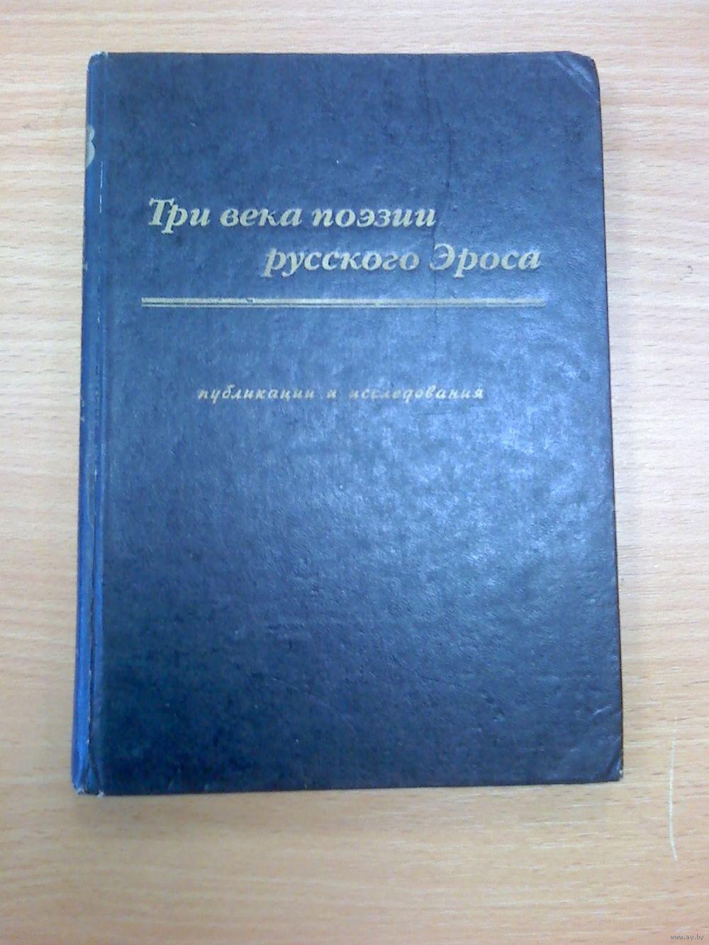 Три века поэзии русского эроса 2 фотография