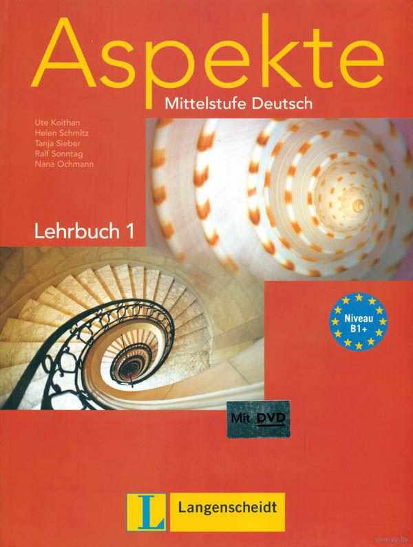 Aspekte 1 2 3 современный обучающий курс немецкий язык купить