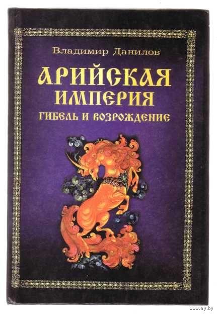 Ав трехлебов - славяне и арийцы