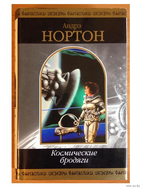 Список советской фантастики книги