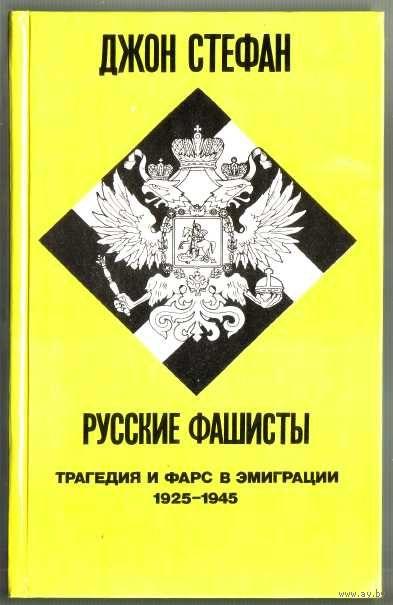 завещание русского фашиста купить его