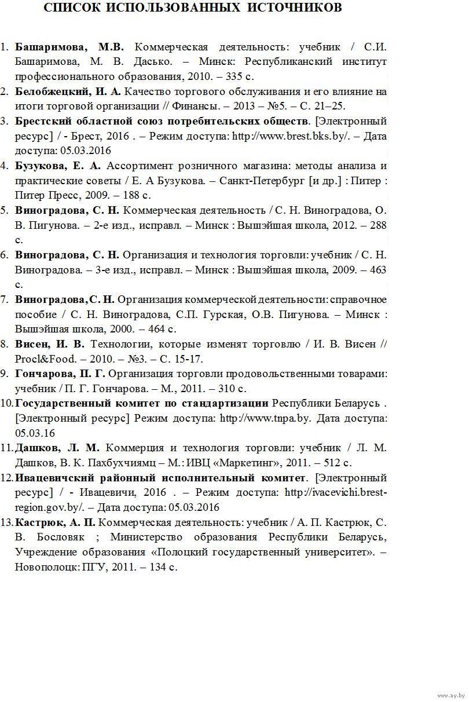 Отчет по преддипломной практике филиал Коопзаготпром  Отчет по преддипломной практике филиал Коопзаготпром Ивацевичского райпо Коммерческая деятельность