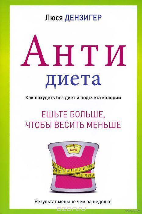 Люси дензигер антидиета. Ешьте больше, чтобы весить меньше pdf.