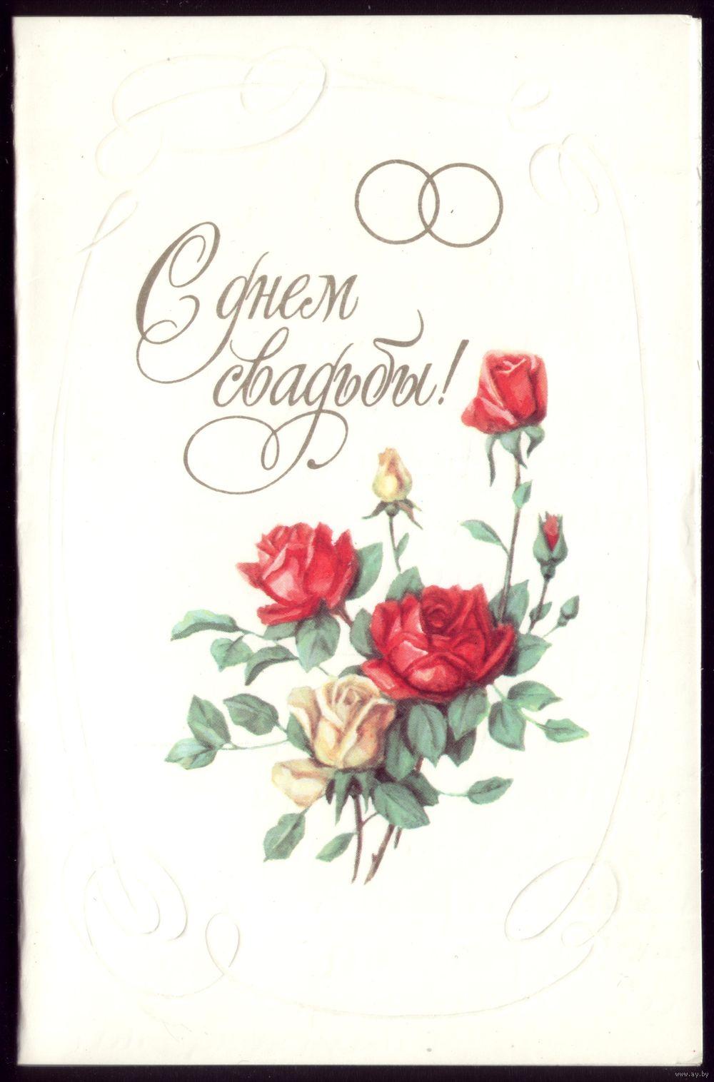 Поздравления с днем свадьбы русский стиль