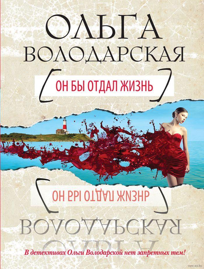Ольга володарская ускользающая красота читать 4