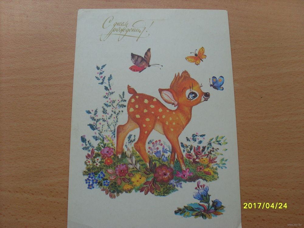 Советские открытки маниловой 91