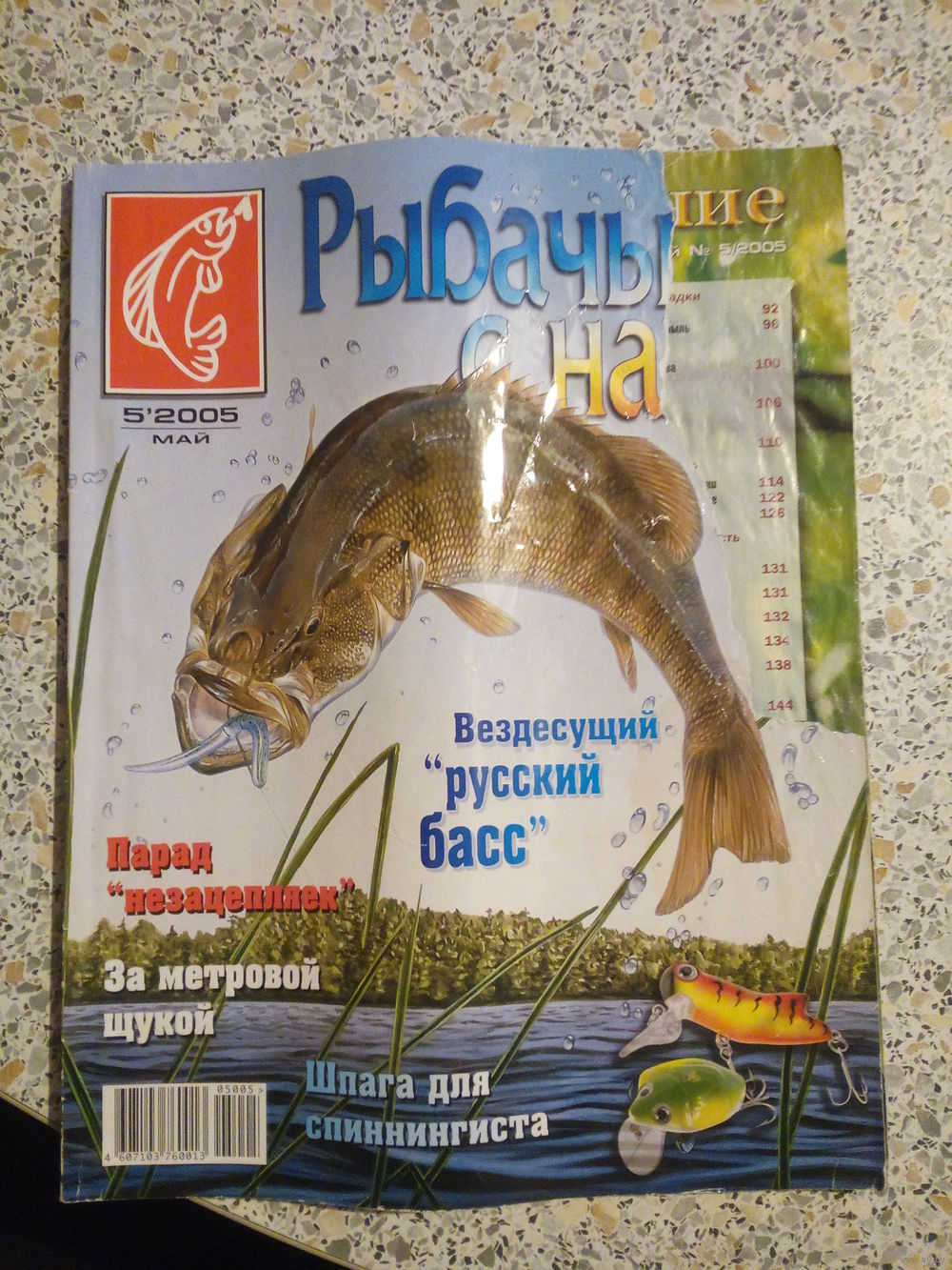 журнал «рыбачьте с нами»,