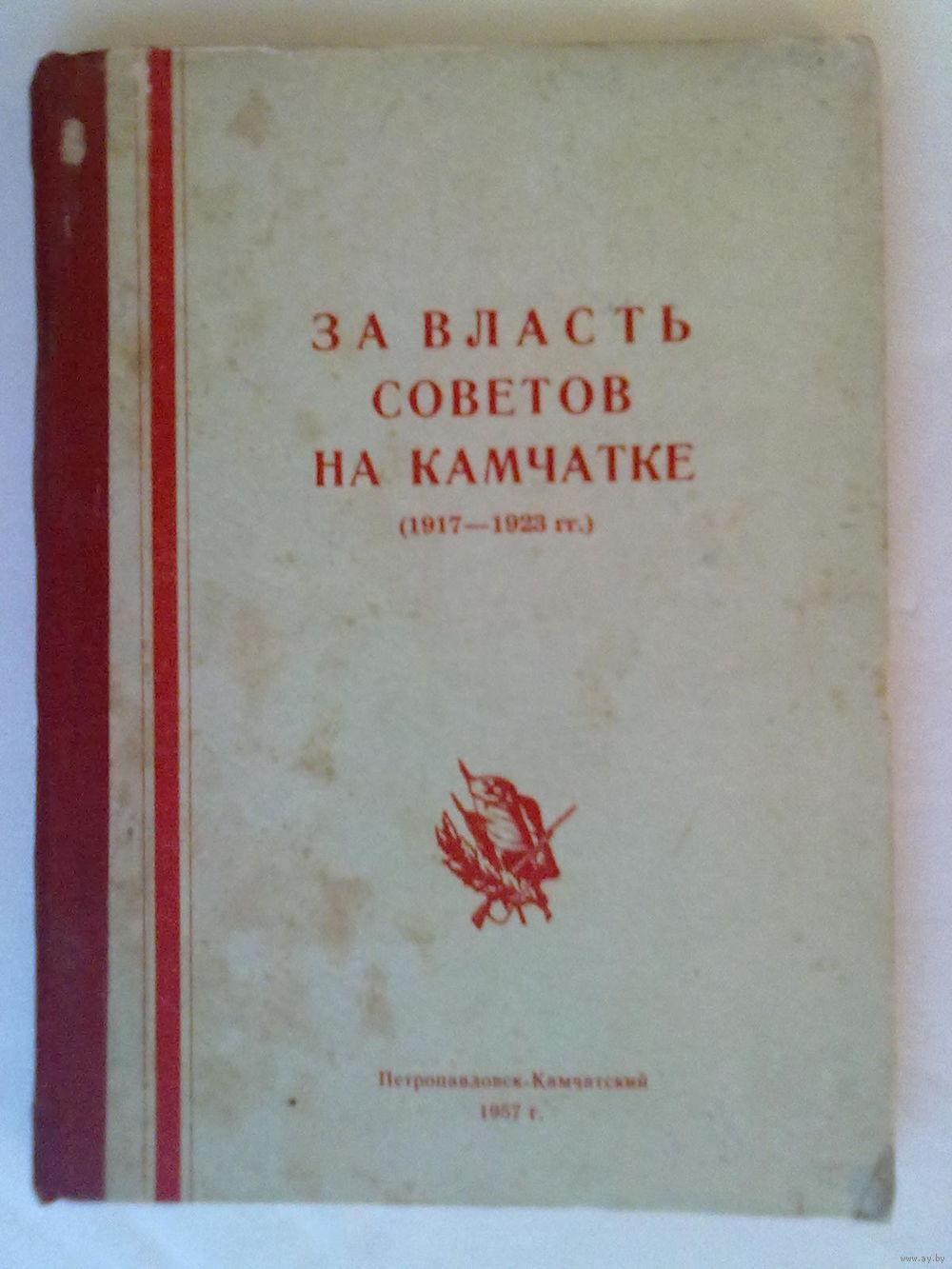 За власть советов 1956 - смотреть видео - все о